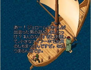 船頭語録_e0068900_17514079.jpg