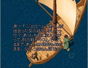 船頭語録_e0068900_1753447.jpg