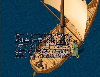 船頭語録_e0068900_17535925.jpg