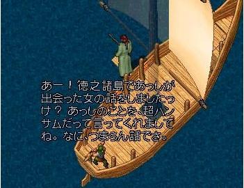 船頭語録_e0068900_17583134.jpg