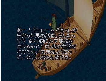 船頭語録_e0068900_1821072.jpg