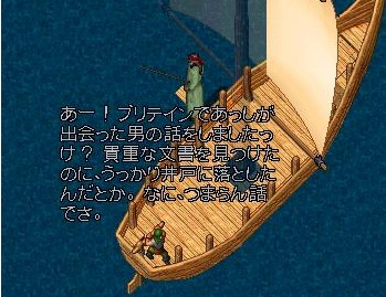 船頭語録_e0068900_182219.jpg