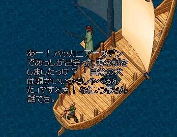 船頭語録_e0068900_1825266.jpg