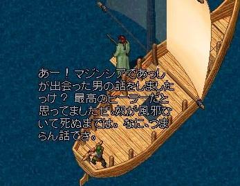 船頭語録_e0068900_1832686.jpg