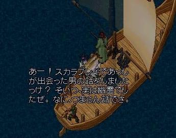 船頭語録_e0068900_1835293.jpg