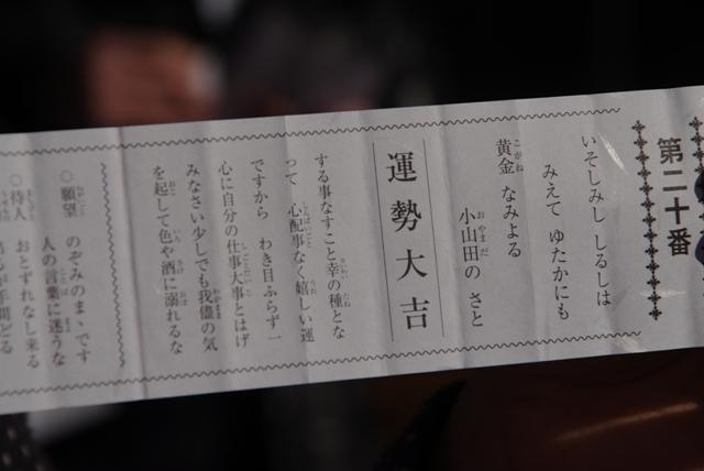 おみくじ_f0172518_1538052.jpg