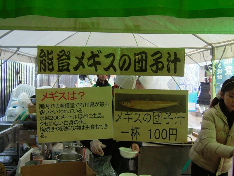 100円!メギスのつみれ汁! 金沢 近江町市場_c0110051_17875.jpg