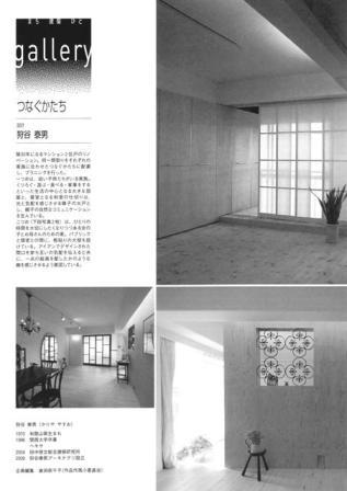 建築と社会  に 掲載されました。_d0162179_103449.jpg