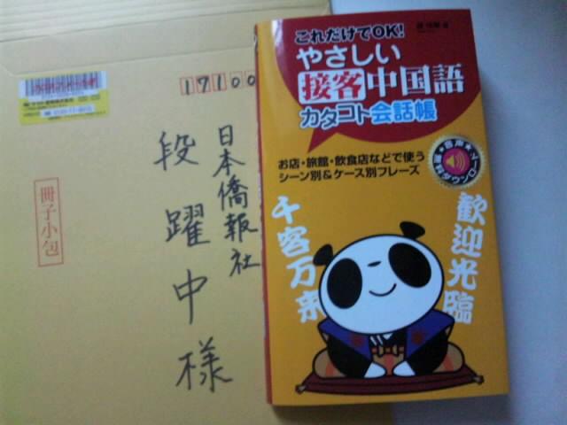 池袋にある出版社から新しい中国語関連書籍_d0027795_1233972.jpg