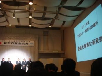 一関青年会議所 新年交賀会_e0075103_2392232.jpg