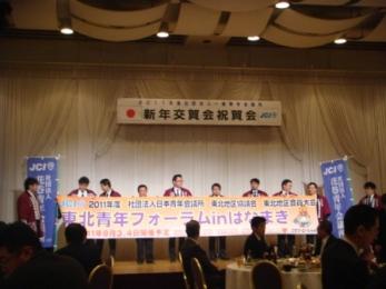一関青年会議所 新年交賀会_e0075103_2394366.jpg
