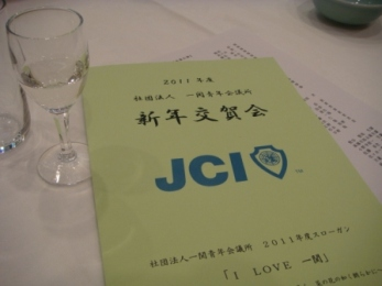 一関青年会議所 新年交賀会_e0075103_239440.jpg