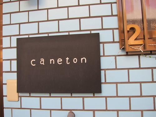雑貨とカフェのカヌトンさん_b0193314_23115477.jpg