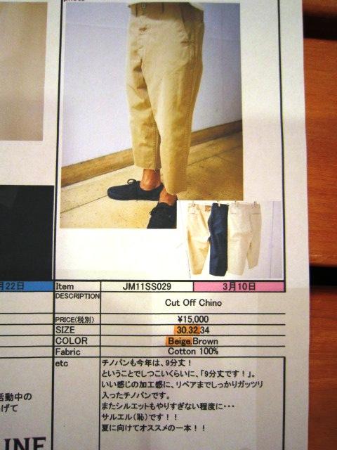 """2011 SPRING & SUMMER \""""JACKSON MATISSE(ジャクソンマティス)\"""" LINE-UP_f0191324_2432994.jpg"""