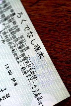 池袋芸術劇場 三谷幸喜作・演出「ろくでなし啄木」_b0048834_2361859.jpg