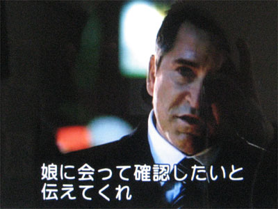 Without a trace に松方弘樹が、出演。_c0157943_2050105.jpg
