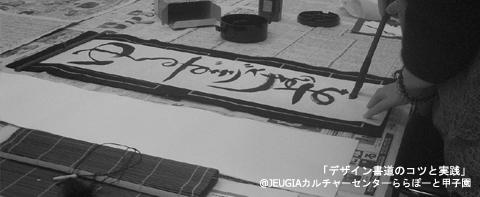 デザイン書道教室 / 2011-01-08_c0141944_239235.jpg