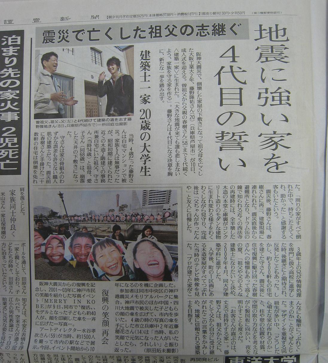 新聞に載りました。_f0205367_17185173.jpg