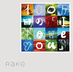 シンガーソングライターRake×タップダンサー熊谷和徳の異色コラボが実現!!_e0197970_303826.jpg
