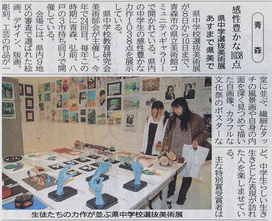第24回青森県中学校選抜美術展、今日閉幕。_c0225772_1373935.jpg