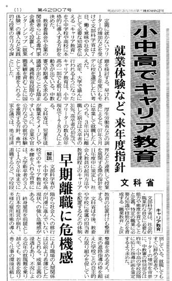 新聞記事から・・・「小中高でキャリア教育」_c0225772_15064.jpg