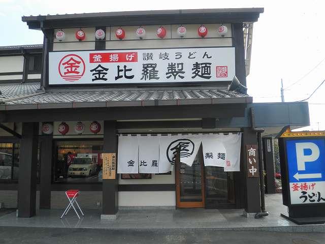 金比羅製麺     川西多田店_c0118393_11574953.jpg