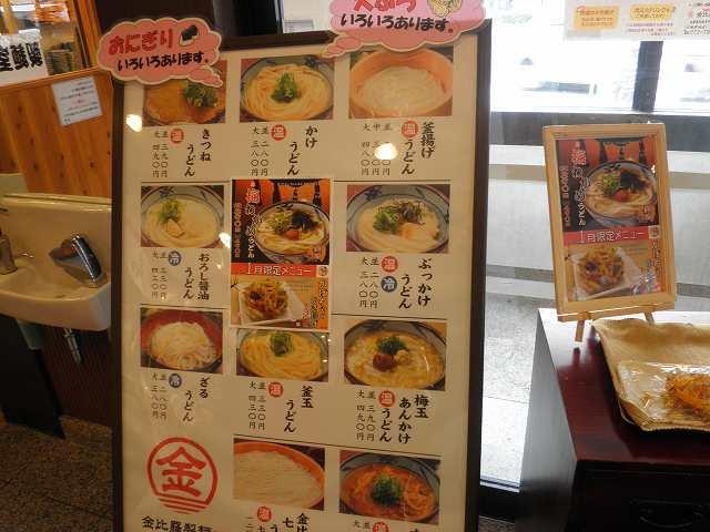 金比羅製麺     川西多田店_c0118393_1215243.jpg