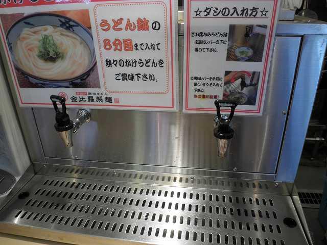 金比羅製麺     川西多田店_c0118393_1294977.jpg