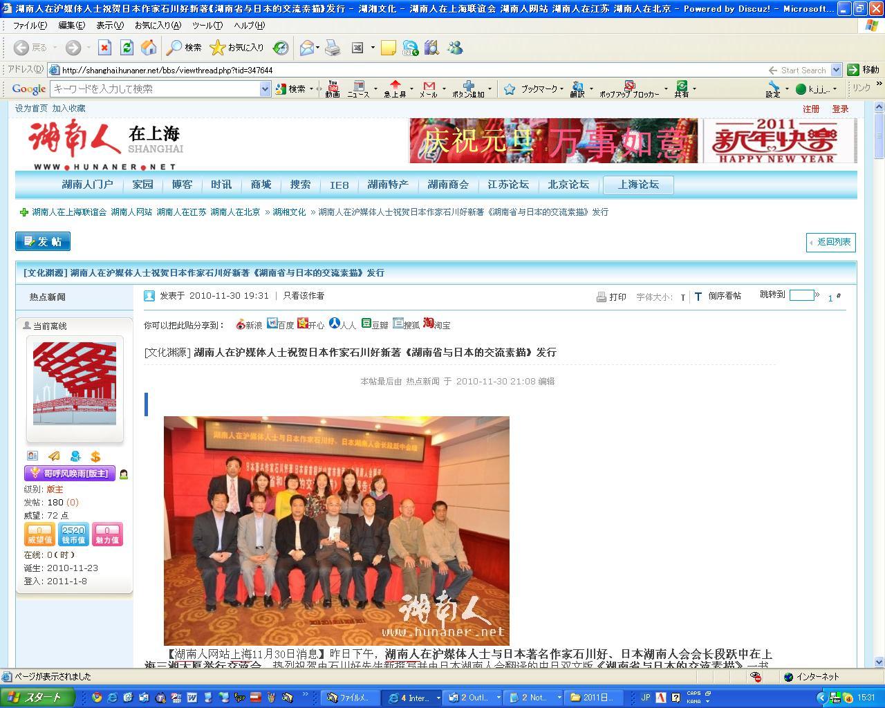 湖南人在沪媒体人士祝贺日本作家石川好新著《湖南省与日本的交流素描》发行_d0027795_15325422.jpg