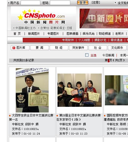 第28回全日本中国語スピーチコンテスト決勝の写真3枚 中国新聞社より配信_d0027795_15585544.jpg