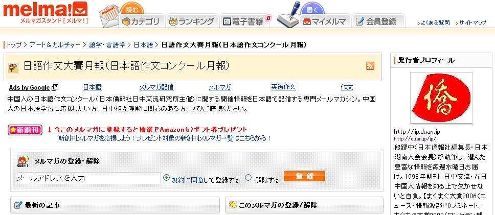 メルマ!から配信する日語作文大賽月報_d0027795_16245853.jpg