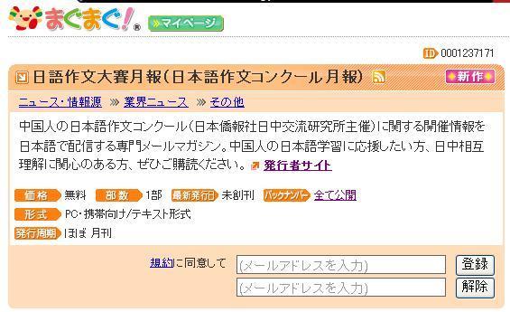 日語作文大賽月報 本月20日に創刊_d0027795_1694765.jpg