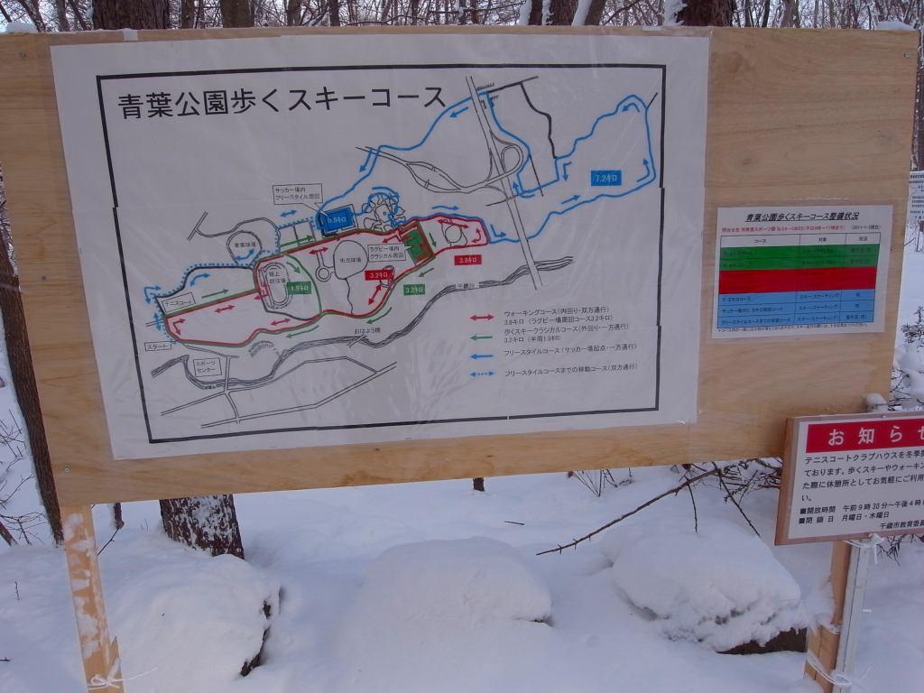 歩くスキーコース_f0138096_9375669.jpg