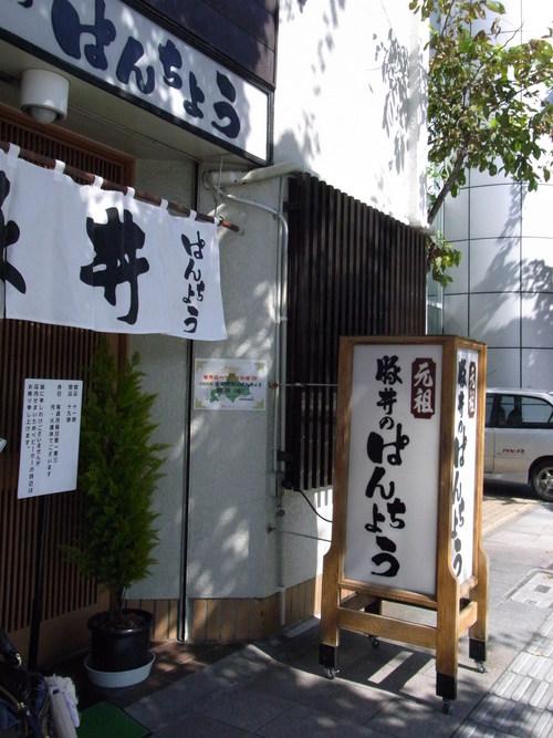 お昼は「豚丼」 _a0195310_210911.jpg