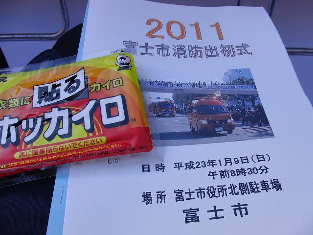 富士市消防出初式_f0141310_654645.jpg