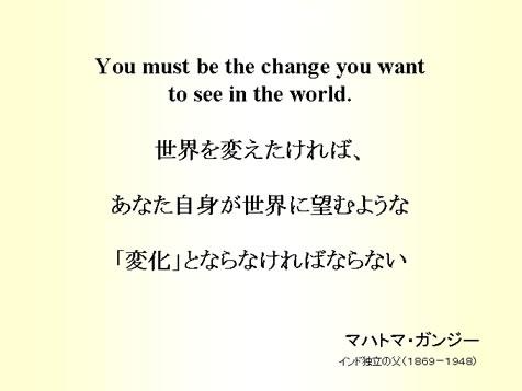 「日本人が知らないニッポン」:「我々と奴ら」日本人にはマハトマ・ガンジーがよく似合う!_e0171614_17572164.jpg