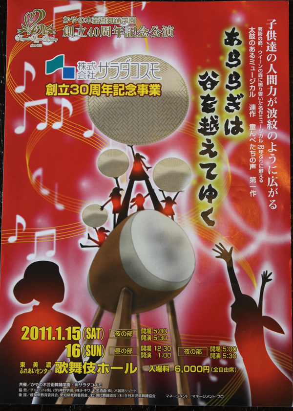 ゆきこま舞踏公演無料招待_d0063218_11312977.jpg