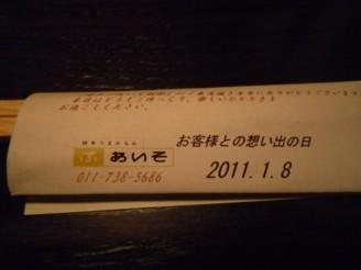 b0121019_22402837.jpg