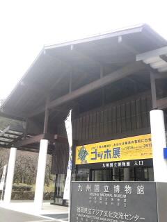 太宰府で_b0132351_2033180.jpg