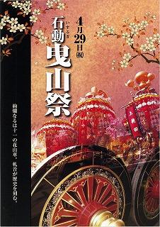 2012年 石動曳山祭り_c0208355_935332.jpg
