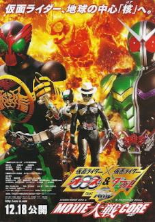 『仮面ライダー×仮面ライダー MOVIE大戦CORE』(2010)_e0033570_20392414.jpg