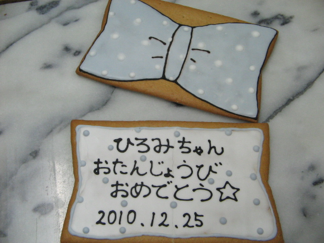 メッセージクッキー_b0057979_21401030.jpg