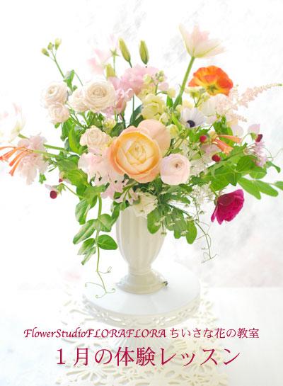 FLORAFLORAちいさな花の教室 1月の体験レッスン_a0115684_11223100.jpg