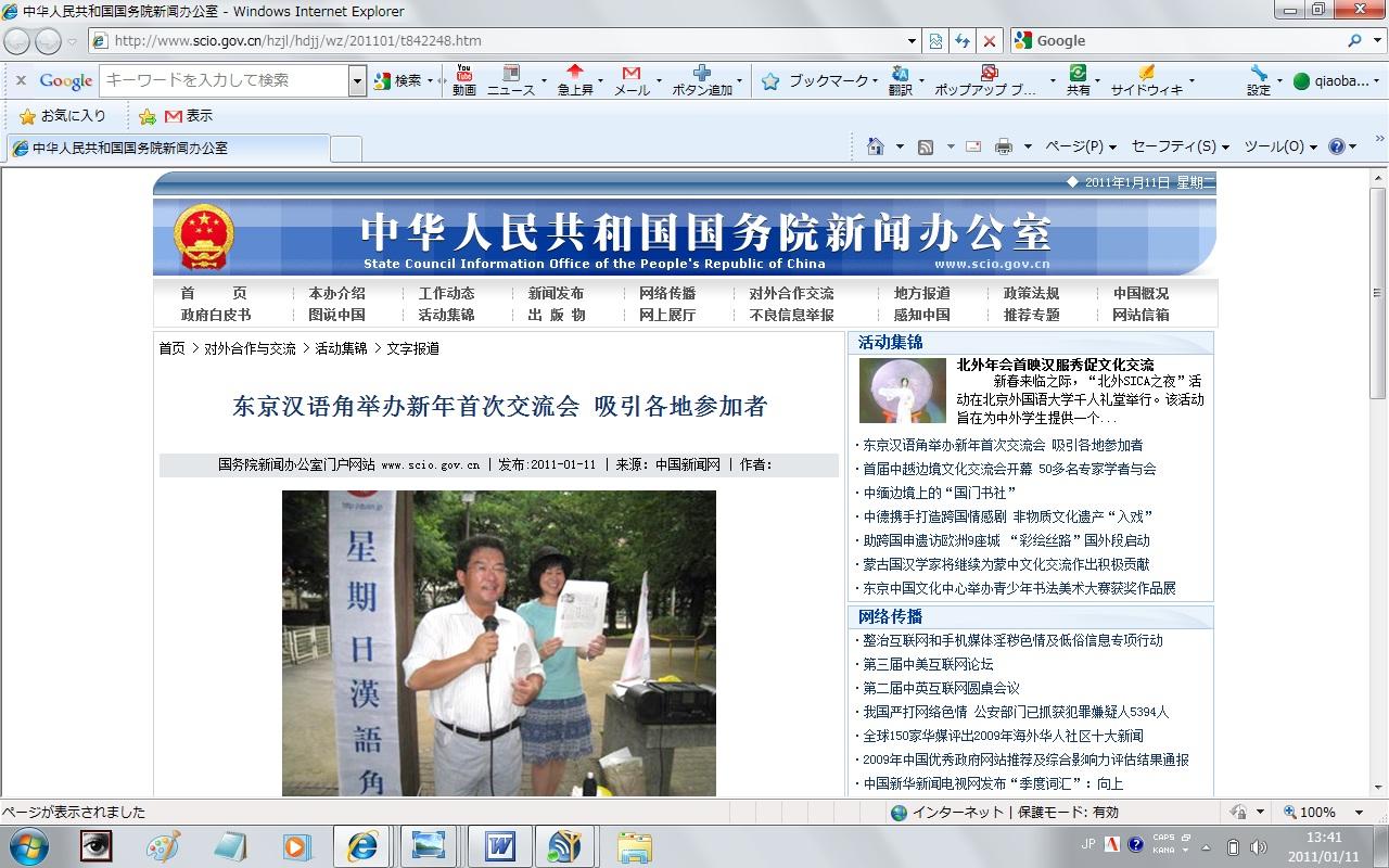 新年第一回交流会記事 国務院新聞辧公室のページ転載_d0027795_13442441.jpg