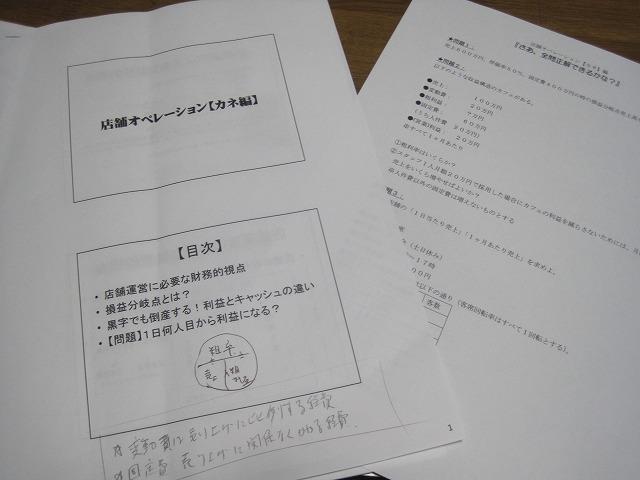 学び・・・_f0202703_7334145.jpg