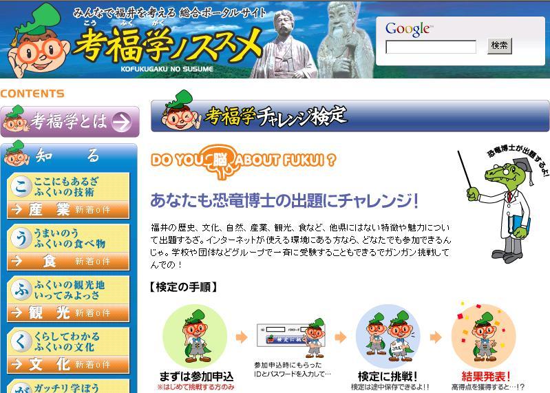 考福学チャレンジ検定受付中!!_f0229508_15383534.jpg
