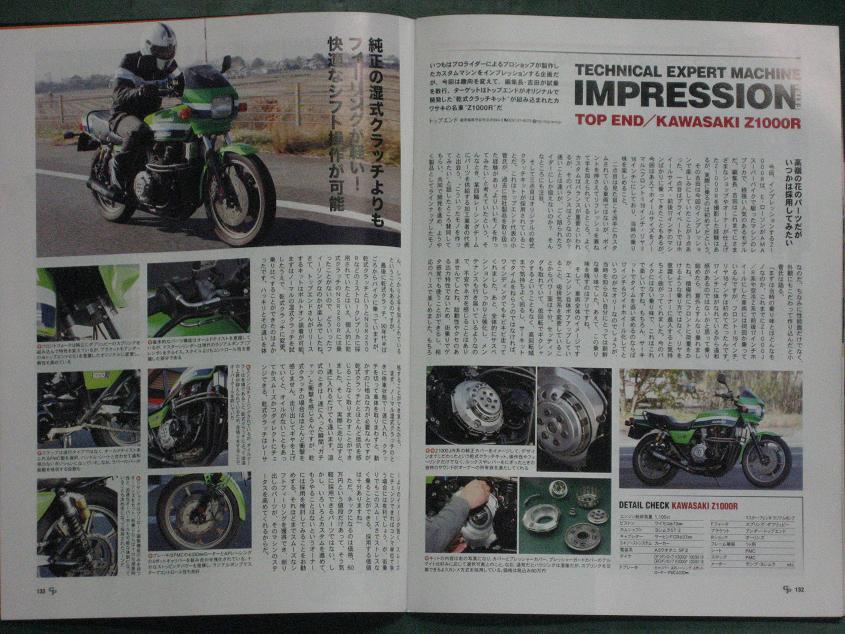 TOP-ENDオリジナルドライクラッチKIT!!!_f0231916_23531416.jpg
