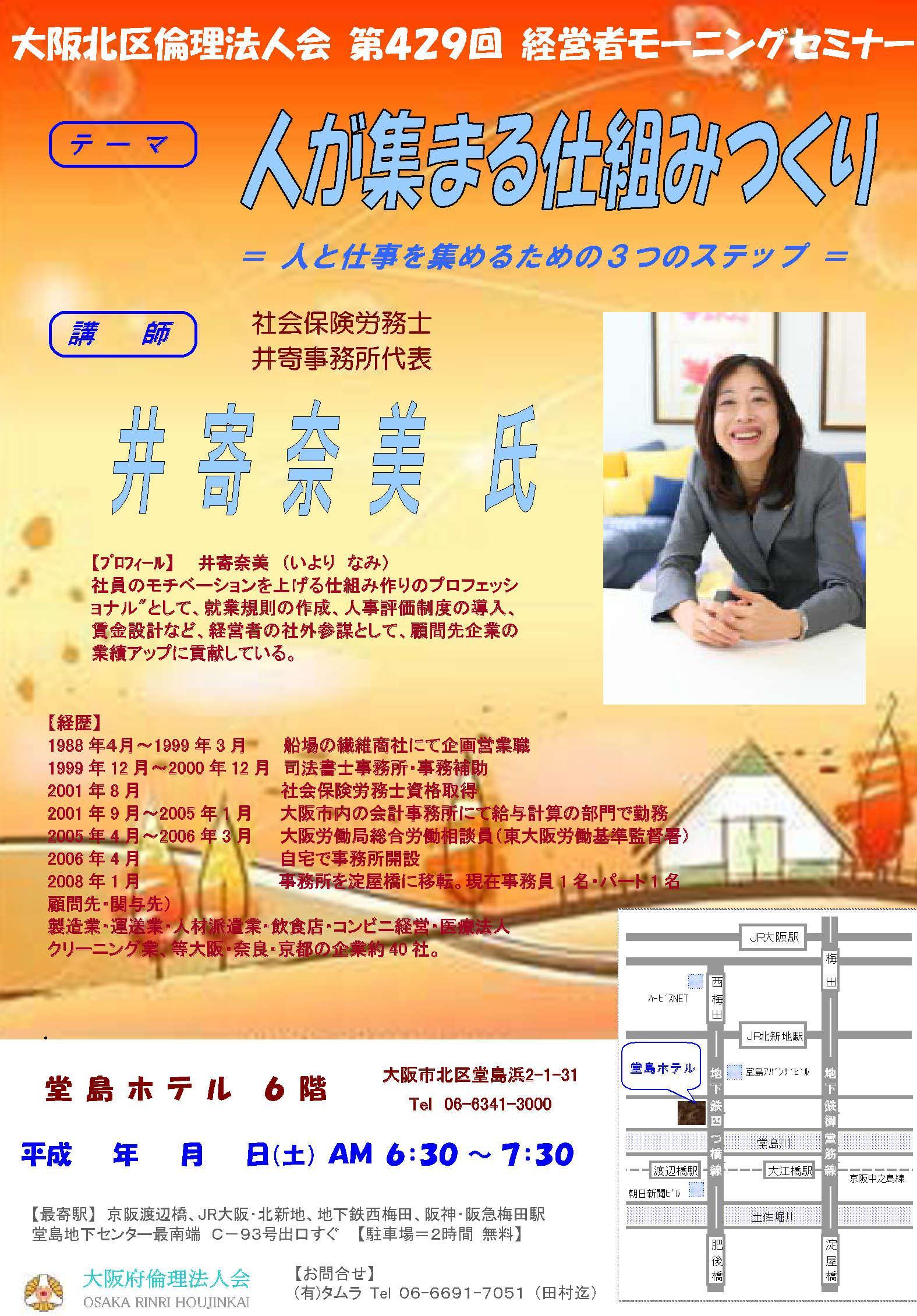 社労士 井寄奈美先生のセミナーです。_d0085634_1244568.jpg