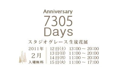 GRACE20周年 花展案内_d0086634_16364515.jpg