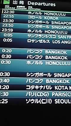 羽田空港より_b0132442_22391924.jpg